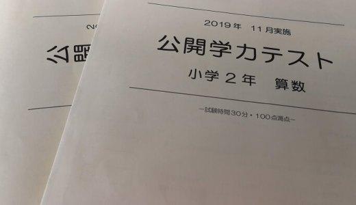 【2019年11月】ワオの全国公開テストを新潟で受験してきたよ。長女(小2)が。