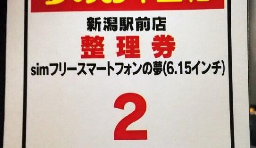 【2020.1】新潟ヨドバシカメラ・ビックカメラの福袋(お年玉箱)を店舗で並んでゲットする