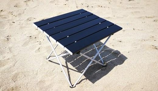 砂浜焚き火用に安いアウトドアテーブルを買う【Linkax アルミ製 アウトドアテーブル】