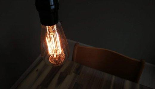 【エジソンバルブ】LEDとフィラメント、どちらが美しいのか比較するため両方買った