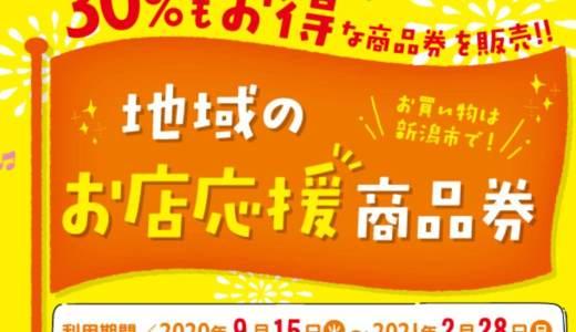 【2020】新潟『地域のお店応援商品券』使えるお店を総まとめ【プレミアム商品券】
