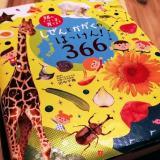 【寝る前の1ページ】『しぜんとかがくのはっけん!366』がとても良かったと思うのです