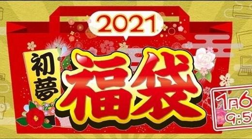 【2021】Joshinの自作PCパーツセット福袋が発狂レベルの神袋だった【来年は狙う】