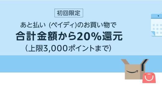 【1回限り】amazonで20%のポイント還元をゲットする方法【ペイデイ】