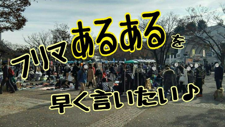 flea market aruaru