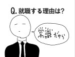 shigotoyameru-2