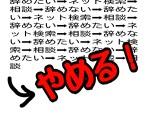 shigotoyameru-3