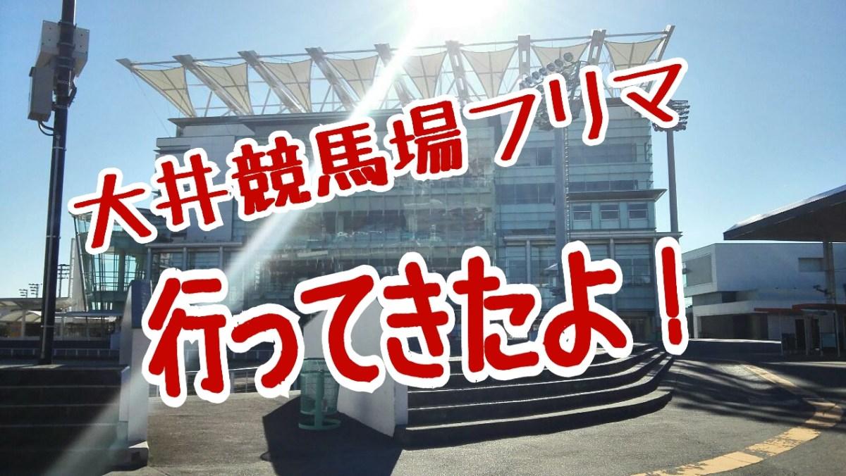 大井競馬場フリマ2017最新情報!東京で超おすすめ!戦利品紹介します(次回開催日程)