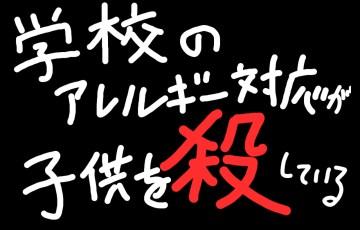 gakkokyushoku-4-1