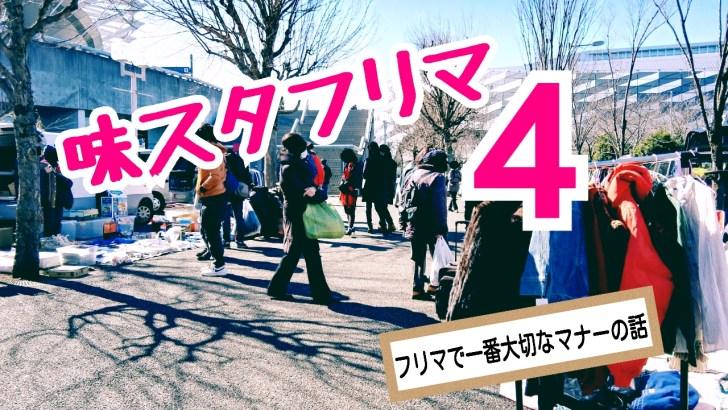 ajinomoto-stadium-4-1