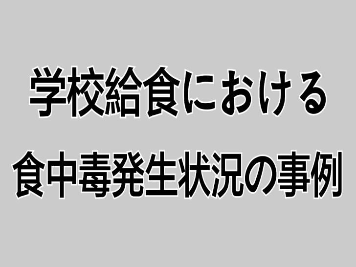 shokuchudoku-1-1