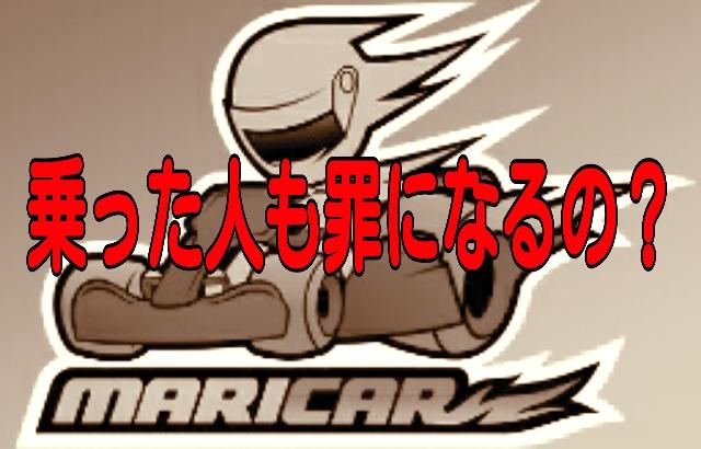 maricar-1