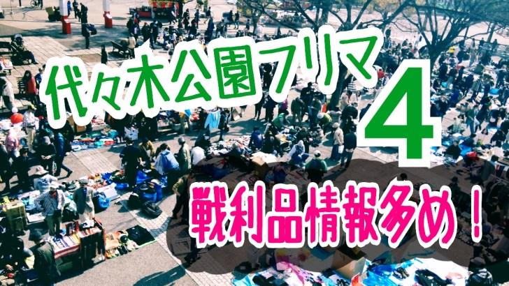 yoyogi-park-4-1