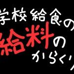 gakkokyushoku-5-1