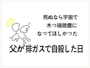 chichinojisatsu-1-1