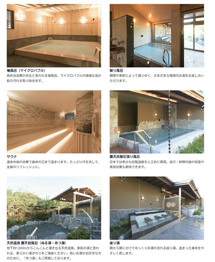 takaosan-onsen-3