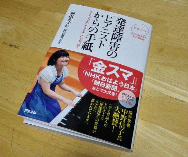 nodaasuka-1-14