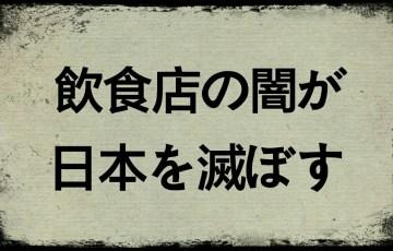 inshokuten-yami-1