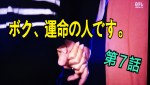 boku-unmei-7-1