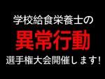 gakkokyushoku-9-1