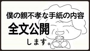 oyafuko-1-1
