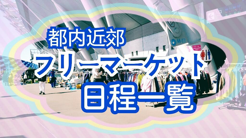 【2017フリマ開催日程一覧】東京都内近郊首都圏の主な人気会場最新情報をまとめました(9/4更新)