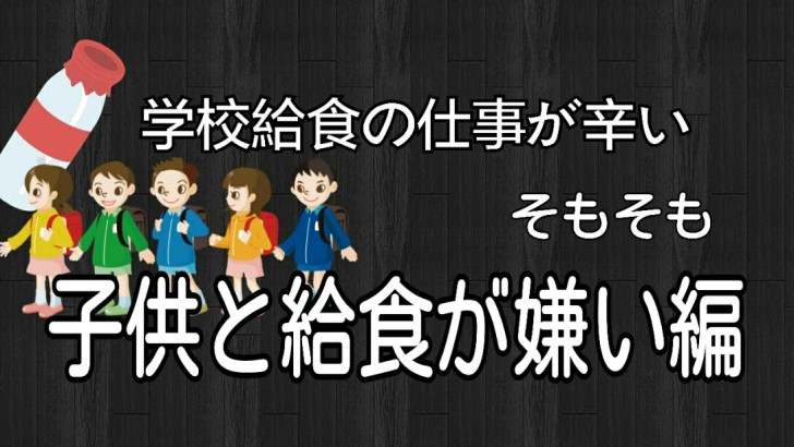 gakkokyushoku-tsurai-4