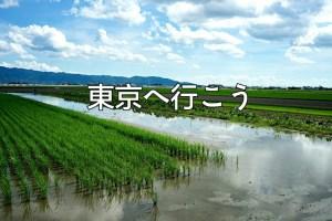tokyo-life-1