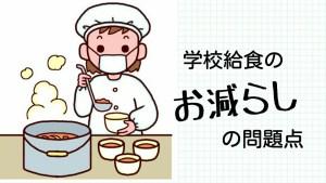 gakkokyushoku-oherashi-1