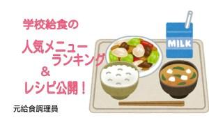 kyushoku-ninki-menu-1