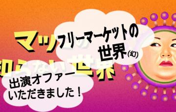 freemarket-no-sekai-1-1