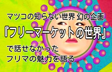 freemarket-no-sekai-2-1