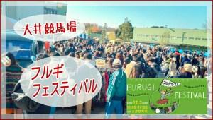 furugi-festival-1-1