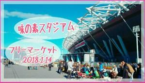 ajinomoto-stadium-5-1