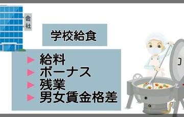 gakkokyushoku-5-2