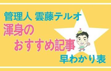 osusume-kiji-1
