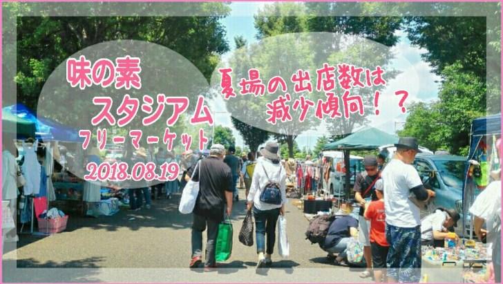 ajinomoto-stadium-6-1