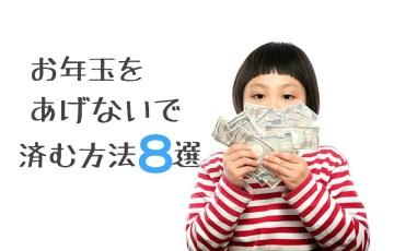 otoshidama-1-1