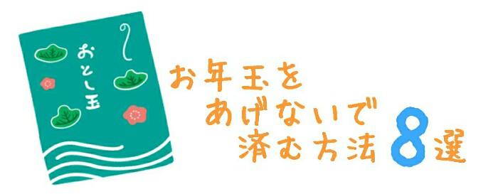 otoshidama-1-2