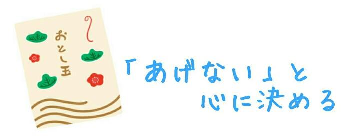 otoshidama-1-3