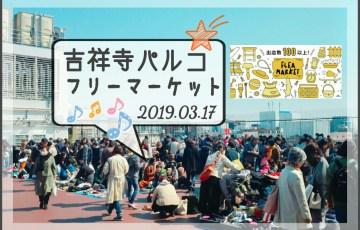 kichijoji-parco-1-1
