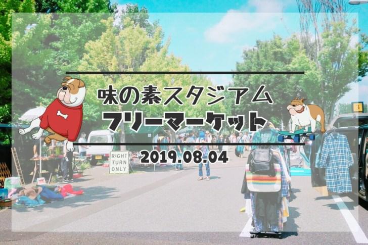 ajinomoto-stadium-7-1