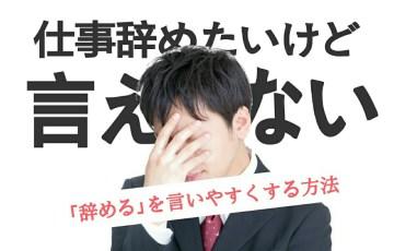 shigoto-ikitakunai-8-1
