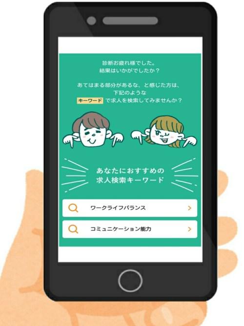 tensyoku-saite-2-10