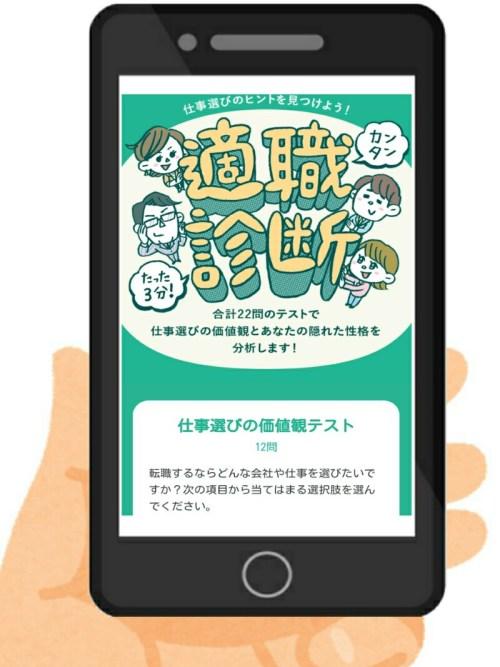 tensyoku-saite-2-11