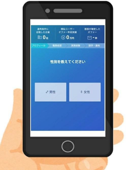tensyoku-saite-3-8