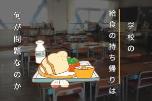 kyushoku-mochikaeri-1