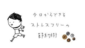 setsuyaku-1-1