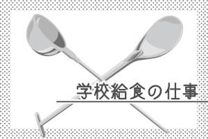 gakkokyushoku