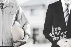 shachiku-kansatsu-1